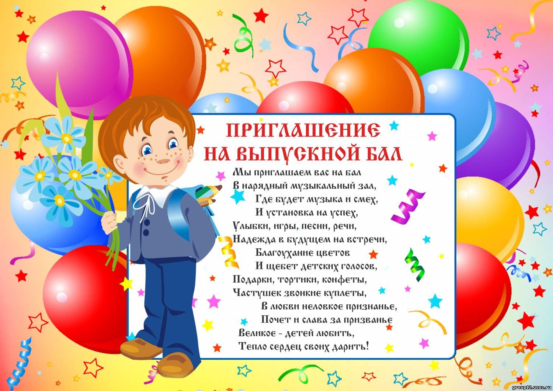 Открытка приглашение на выпускной в детском саду своими руками
